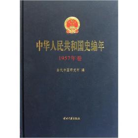 中华人民共和国史编年(1957年卷)