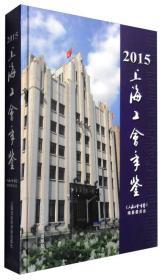 正版二手正版上海工会手鉴《上海工会年鉴》编纂委员会 编9787552009248