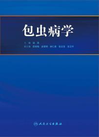 正版微残-包虫病学CS9787117204118