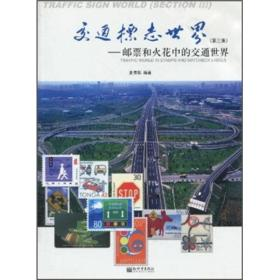 交通标志世界-邮票和火花中的交通世界