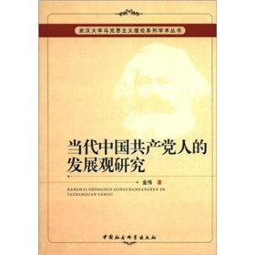 当代中国共产党人的发展观研究