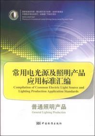 常用电光源及照明产品应用标准汇编:普通照明产品