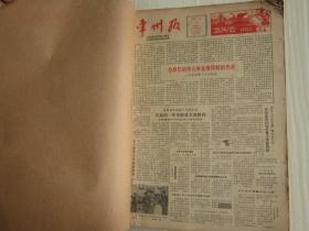 老版报纸:常州报1983年1月1日--3月31日 合订本     具体看图