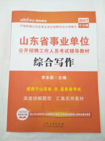 中公版2017山东省事业单位公开招聘工作人员考试辅导教材:综合写作