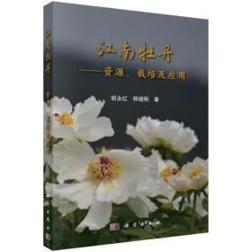 江南牡丹:资源、栽培及应用:cultivation and use in east China