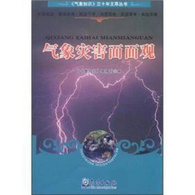 气象灾害面面观 本社 气象出版社 9787502953720