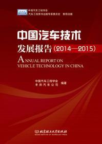 中国汽车技术发展报告(2014-2015)