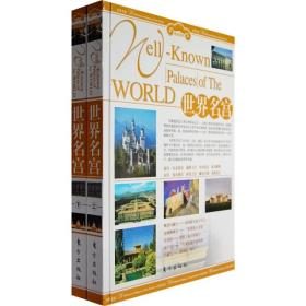 旅游百科:世界名宫(上下册)