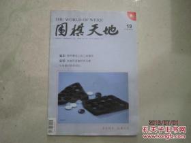 围棋天地  2011 19