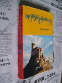 藏族简史(藏文)【后几页有油印】