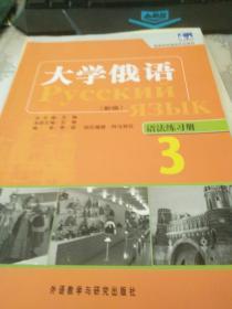 高等学校俄语专业教材·大学俄语(新版)3:语法练习册