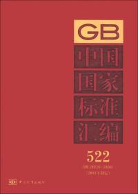 中国国家标准汇编 522