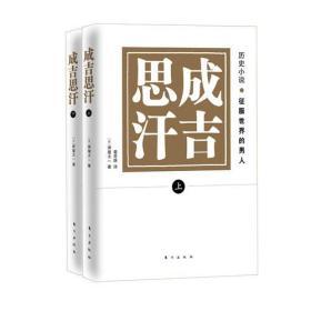 成吉思汗,(日)堺屋太一,葛奇蹊 东方出版社