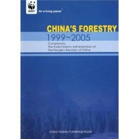 中国林业 1999—2005 英文