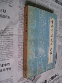 中西交通史料汇编:第三册
