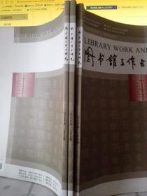 图书馆工作与研究 2012年第(1、2、3)期【钉在一起了】