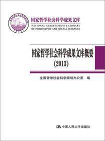 9787300190242-yl-国家哲学社会科学成果文库概要(2013)