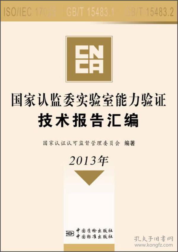 正版】国家认监委实验室能力验证技术报告汇编(2013年)