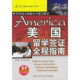 美国留学签证全程指南 杨继 孙南 9787500069331 中国大百科全书出版社