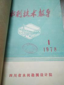 水利技术报导1978.1-4(装订本)创刊号