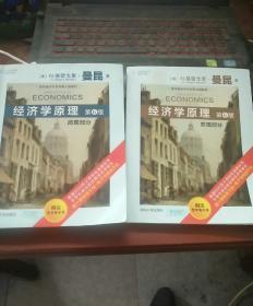 经济学原理 第6版(宏观部分+微观部分)