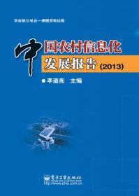 9787121244742-hs-中国农村信息化发展报告[  2013]