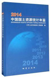 中国国土资源统计年鉴2014