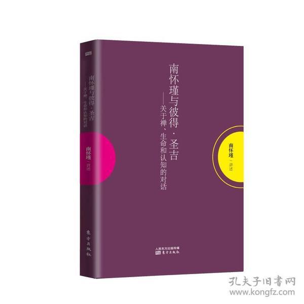 南怀瑾作品集1 南怀瑾与彼得·圣吉:关于禅、生命和认知的对话