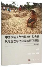 9787030450739-hj-中国极端天气气候事件和灾害风险管理与适应国家评估报告