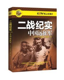 二战纪实 中国远征军