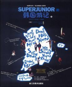 SUPERJUNIOR的韩国游记(下)