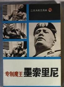 专制魔王-墨索里尼(二次大战三元凶 三)(D16B)