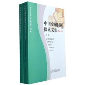 中国金融问题探索文集(2015)上下册