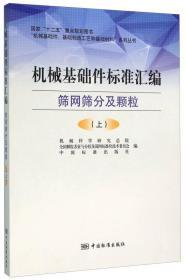 机械基础件标准汇编筛网筛分及颗粒-(上)