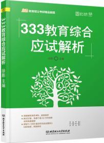 333教育综合应试解析徐影北京理工大学出版社