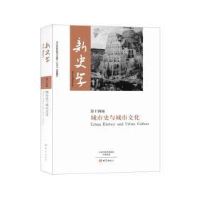 新史学(第十四辑):城市史与城市文化