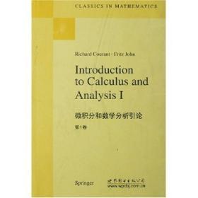 微积分和数学分析引论-第1卷