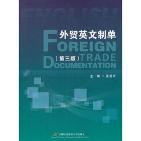 外貿英文制單