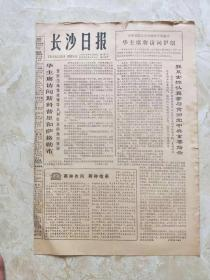 原版报纸:长沙日报1978年8月26日 华主席访问斯科普里和萨格勒布