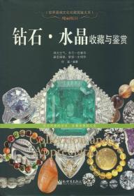 【正版】瑰丽悦目:钻石·水晶收藏与鉴赏 玲珑编著