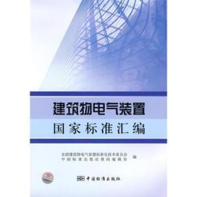建筑物電氣裝置國家標準匯編