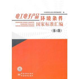 电工电子产品环境条件国家标准汇编(第4版)