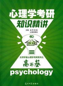 心理学考研知识精讲