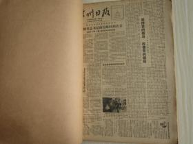 老版报纸:常州报1983年12月1日--12月31日 合订本     具体看图