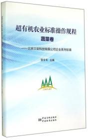 超无机农业标准操作规程·蔬菜卷:北京三安科技无限公司企业系列标准