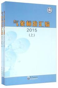 正版新书气象标准汇编(上下)
