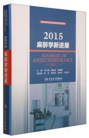 2015麻醉学新进展 专著 Advances in anesthesiology 2015 邓小明,姚尚龙,曾因明主