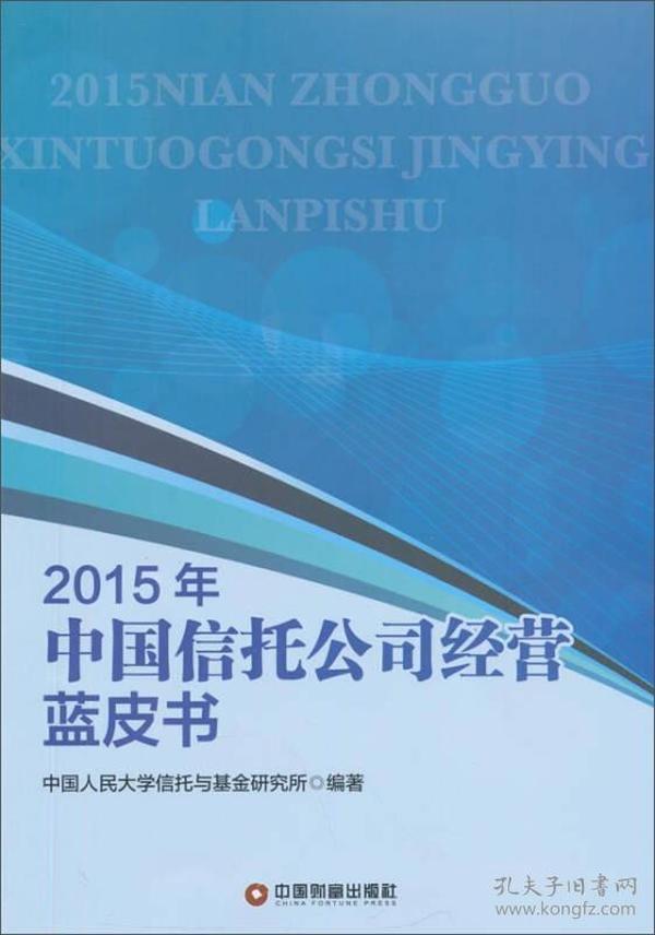 2015年中国信托公司经营蓝皮书