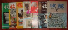收藏【1993年第2---6、8、9、11期】第2期副创刊号、7本合售