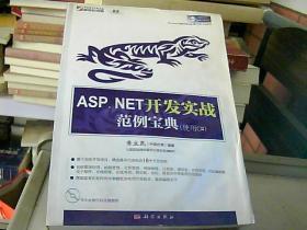 ASP.NET 开发实战范例宝典(使用C#)